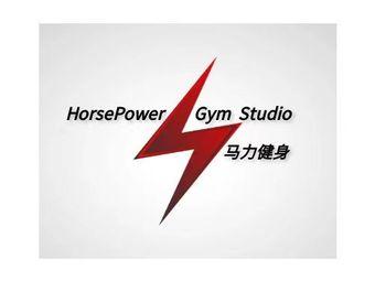 Horsepower马力健身工作室