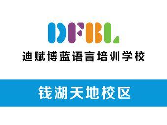 迪赋博蓝语言培训学校(钱湖天地校区)