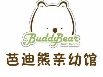 悦宝园芭迪熊早教中心(宿州CBD万达店)