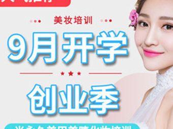 名尚化妆培训·专业化妆美甲美睫半永久彩妆培训