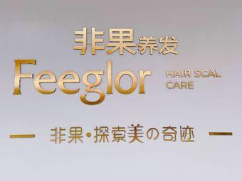 Feeglor 非果养发(天鹅湖万达金街店)