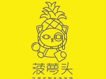 菠萝头沉浸式剧本体验馆