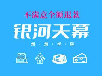 银河天幕®烘焙培训学校(东莞校区)