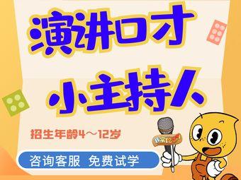 福州市非常123语言基地(仓山店)
