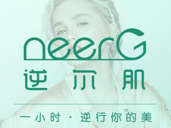 neerG逆尔肌皮肤管理中心(世博店)