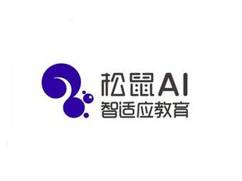 松鼠AI•智适应教育(源丰校区)