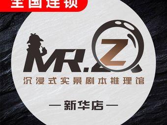 Mr.z实景剧本杀推理馆(新华店)