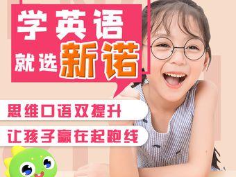 CinoStar新诺国际少儿英语(武进校区)