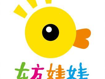 东方娃娃(华旭校区)