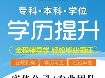 兴汉学堂·学历提升