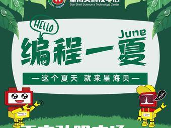 星海贝乐高机器人编程创客竞赛STEAM(天宁弘阳广场校区)