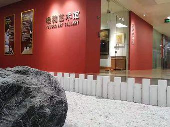 杨勃艺术馆