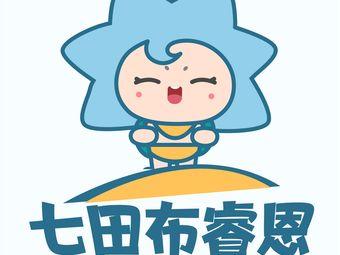 七田布睿恩全脑开发中心(衡阳校区)