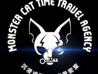 怪兽猫·时空旅行局·沉浸式剧场密室