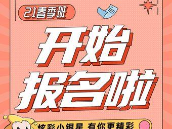 小银星艺术团(桥北文体中心店)