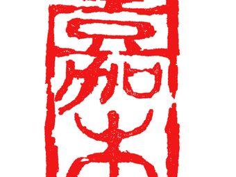 嘉木书画艺术学校