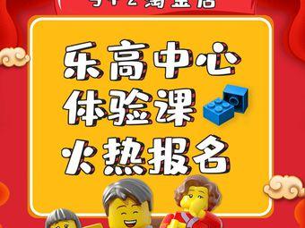 乐高中心旗舰店(机器人编程淘金5+2中心)