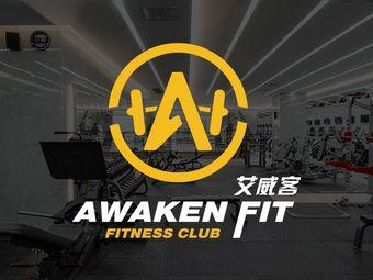 艾威客健身·AWAKEN FIT(南亚店)