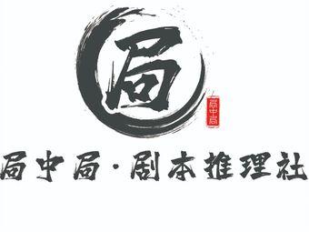 局中局·剧本推理社