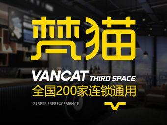 VanCat梵猫(无锡汇金广场店)