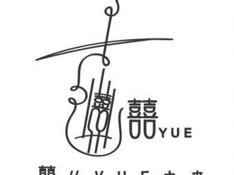 囍yue音乐教育