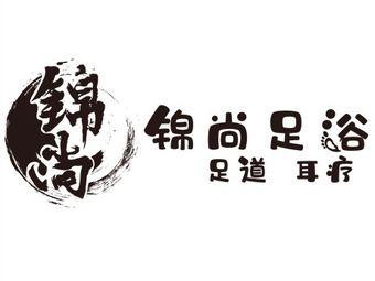 锦尚足道(后巷店)