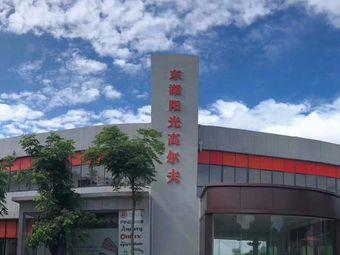 东湖阳光高尔夫练习场