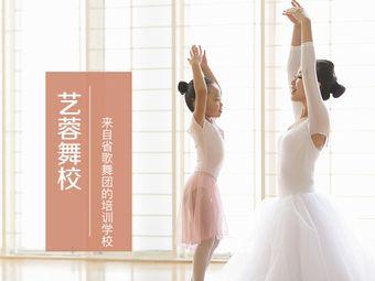 四川省艺蓉艺术培训中心(泛悦校区)