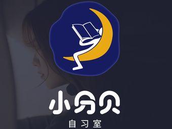 小分贝自习室(世纪华茂店)