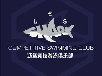 沥鲨竞技游泳俱乐部