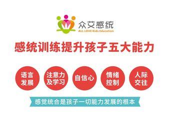 众艾感统儿童综合能力提升中心(中州新贵校区)