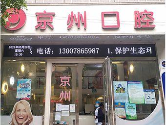 仁怀京州口腔门诊部