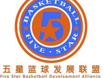健翔体育五星篮球·羽毛球培训