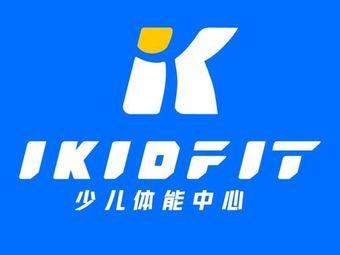 IKIDFIT少儿体能中心(万象城店)