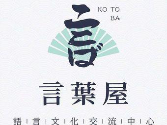 言叶屋日语文化交流中心