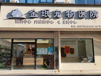 金珉宠物医院(金民动物诊所)