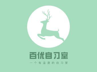 百优教育培训学校