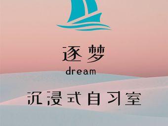 逐梦自习室