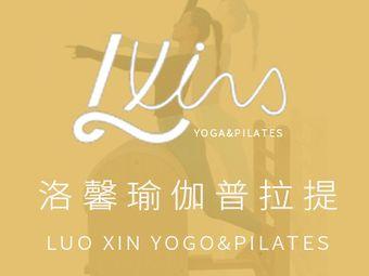 洛馨瑜伽普拉提健身工作室(市府广场店)