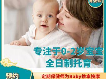 樂居寶貝托嬰托育中心