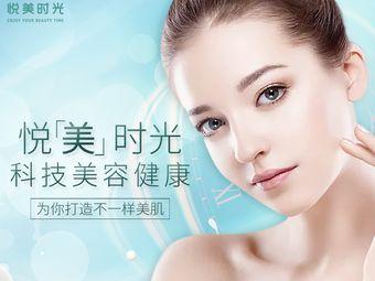 悅美時光科技美容健康管理中心(中潭路店)