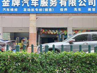 金牌汽车(珠江路店)