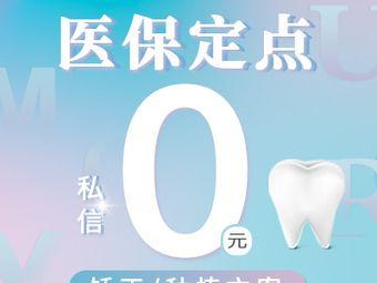 美奥口腔·种植矫正(吴江店)