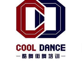 酷舞街舞(世纪金源校区)