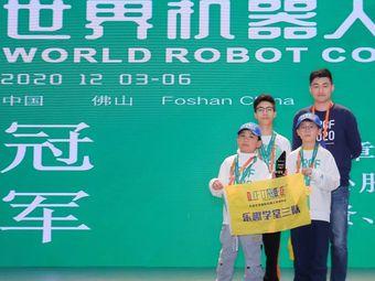 乐趣学堂国际机器人教育中心(东湖旗舰校区)