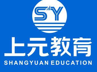 上元教育(慈溪校区)