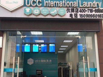 ucc国际洗衣(伙牌店)