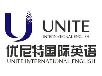 优尼特国际英语(威海万达广场店)