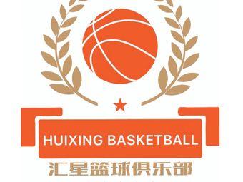 长春市汇星篮球训练营(宽城校区)