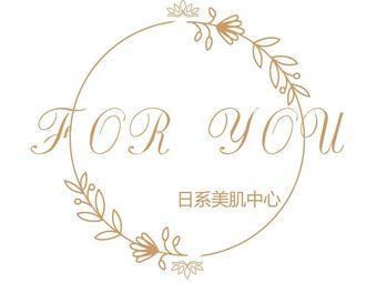 ForYou 美人甲日系美肌中心